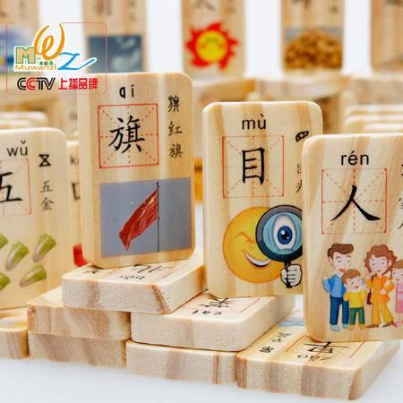 热销双面圆角200个汉字多米诺骨牌积木儿童益智玩具早教木制玩具