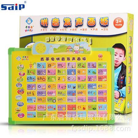 吉蒂兔幼儿童启蒙识字玩具 有声发音挂图画板 拼音早教点读机