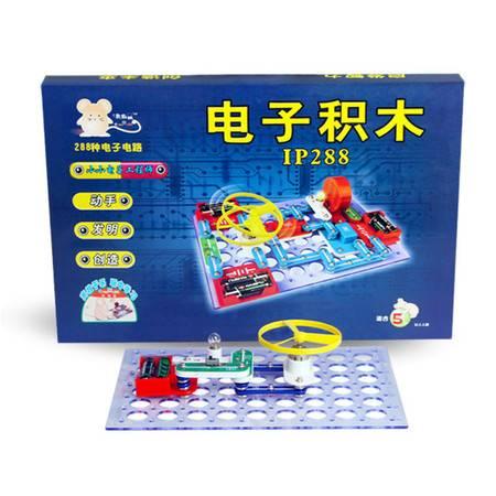 数码鼠288拼电子积木新创意玩具 电路电子拼装益智类儿童玩具