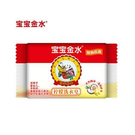 宝宝金水柠檬洗衣皂220g