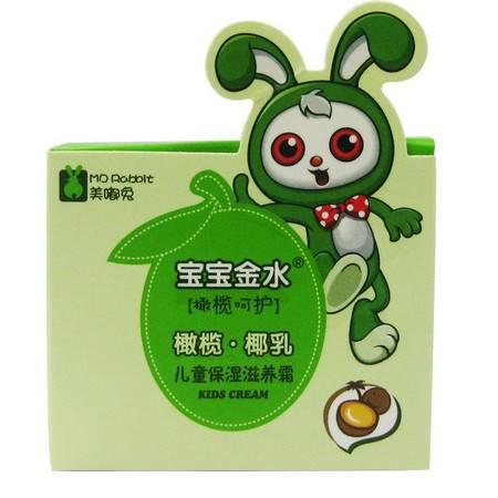 宝宝金水儿童保湿滋养霜(橄榄+椰乳)50g