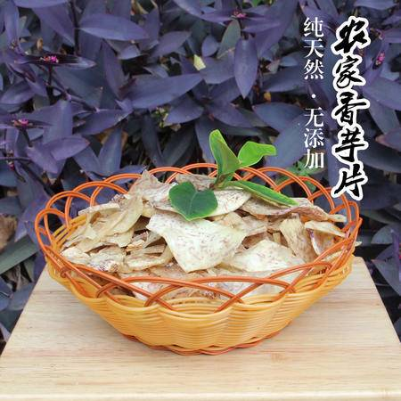 上犹县馆农家香芋片