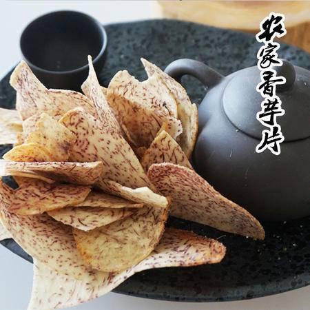 上犹老俵情 农家香芋片