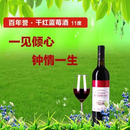 百年誉野生蓝莓果酒干红葡萄酒国产红酒干红蓝莓酒11度 包邮