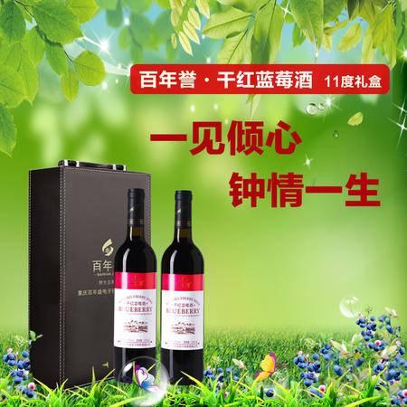 百年誉野生蓝莓果酒干红葡萄酒国产红酒干红蓝莓酒11度礼盒 包邮