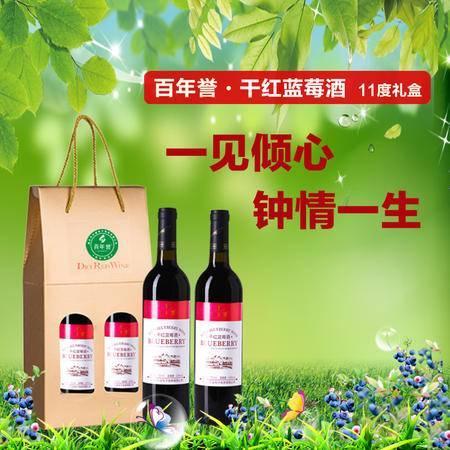 百年誉野生蓝莓果酒11度干红国产红酒干红蓝莓酒纸盒礼盒装 包邮