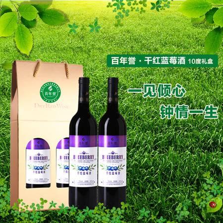 百年誉干红蓝莓果酒10度750ml双支 纸盒葡萄酒国产 包邮