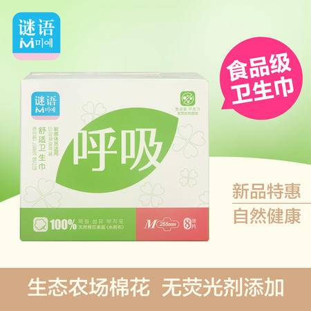 谜语呼吸卫生巾日用255mm*8片 天然棉花干爽透气无荧光剂添加