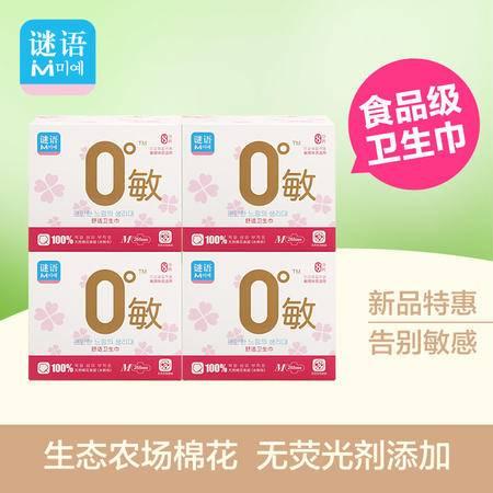 谜语0度敏卫生巾纯棉日用255mm4盒健康无荧光剂韩国品质新品上市