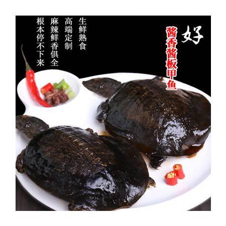 锦鳞香酱板甲鱼(整只装、两只装)450g中国甲鱼之乡汉寿特产,口味时尚 营养丰富