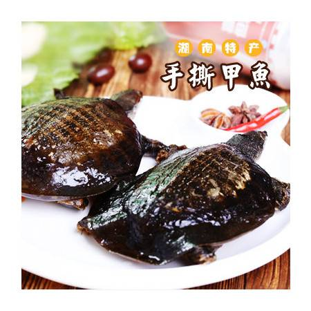 锦鳞香手撕甲鱼(4只装)500g中国甲鱼之乡汉寿特产,口味时尚,滋补养颜