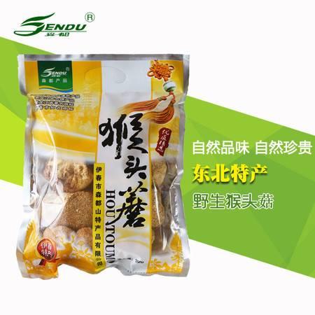 【森都_猴头菇】东北猴头菇干货蘑菇菌类干货特产150gX2袋
