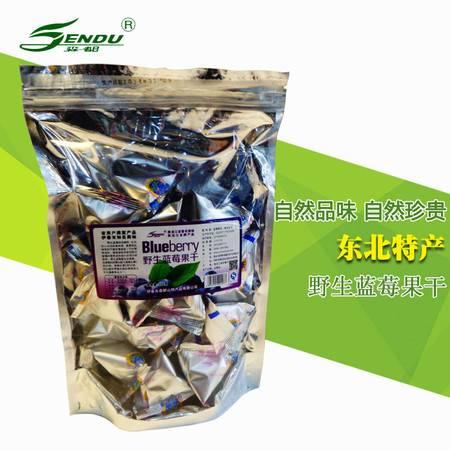 【森都_蓝莓干】 蓝莓干 零食蜜饯果干 无添加 250g