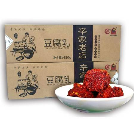 秀山农特产辛家老店 豆腐乳清香味 480g(盒装)