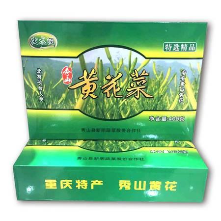 秀山农特产伏龙洞 黄花菜 400克(盒装)