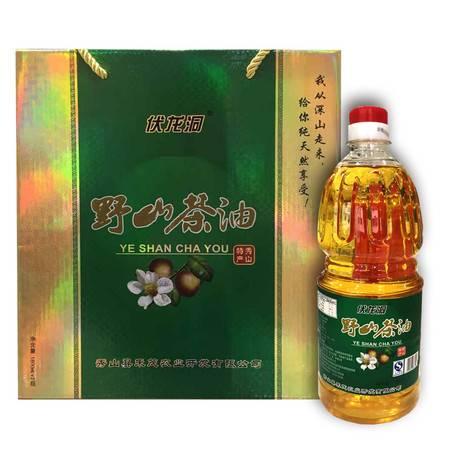 秀山农特产伏龙洞 野山茶油 1800ml/两瓶(盒装)