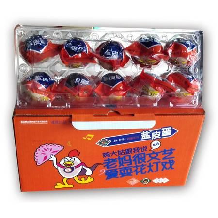 秀山农特产 朝古得鸡蛋系列盐皮蛋 20枚/盒