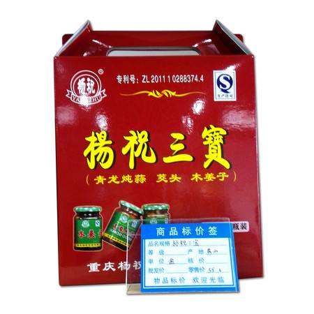 秀山农特产 杨祝三宝 3瓶/盒