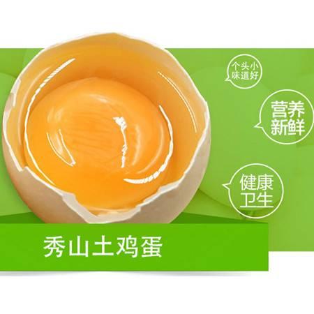 美馨 秀山正宗土鸡蛋 30枚/盒 超值优惠装