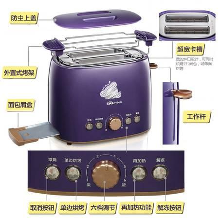 Bear/小熊 DSL-A20J1 烤面包机家用2片早餐机吐司机 全自动多士炉