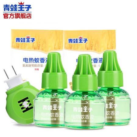 青蛙王子 电蚊香液无味型婴儿驱蚊用品宝宝无香防蚊液套装 3+1