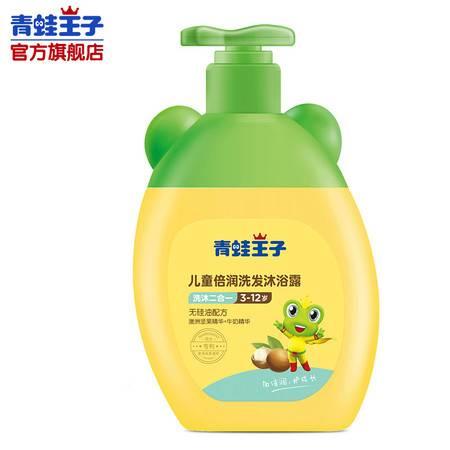 青蛙王子儿童洗发沐浴二合一小孩宝宝洗护沐浴露洗发水2合1