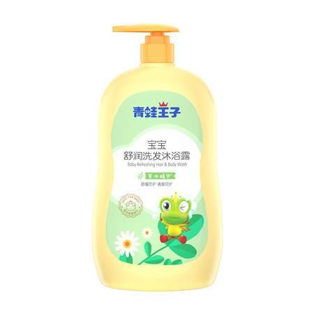 青蛙王子儿童洗发沐浴露二合一草本精华宝宝洗发水沐浴乳洗护用品