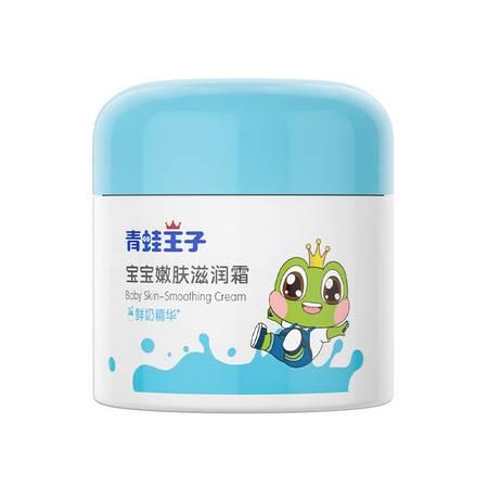 青蛙王子儿童面霜宝宝润肤乳滋润霜鲜奶护肤霜