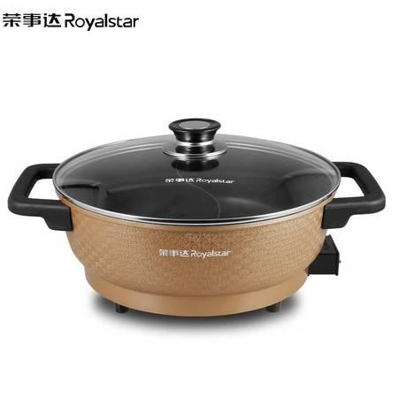 荣事达/Royalstar电火锅鸳鸯锅4L电热锅电煮锅家用RHG-200A