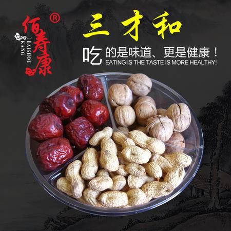 佰寿康三才和金丝大枣盐焗珍珠核桃原味干炒黑花生