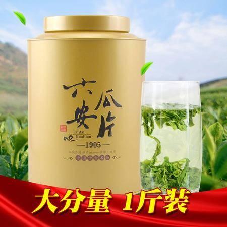 2016春茶 绿茶手工六安瓜片家庭实惠装500g包邮