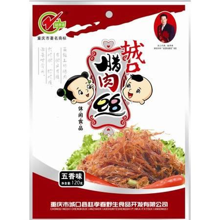 """重庆城口特产""""赵孝春""""休闲食品五香味腊肉丝120g"""