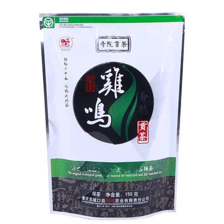 """重庆城口特产""""鸡鸣""""茶叶贡茶〈香韵>150g"""