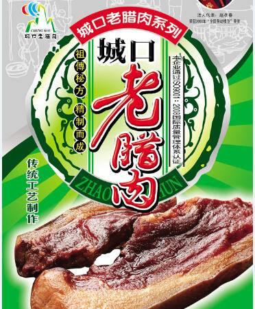 """重庆城口特产""""赵孝春""""老腊肉彩袋腊肉500g"""