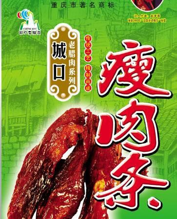 """重庆城口特产""""赵孝春""""老腊肉彩袋瘦肉条400g"""