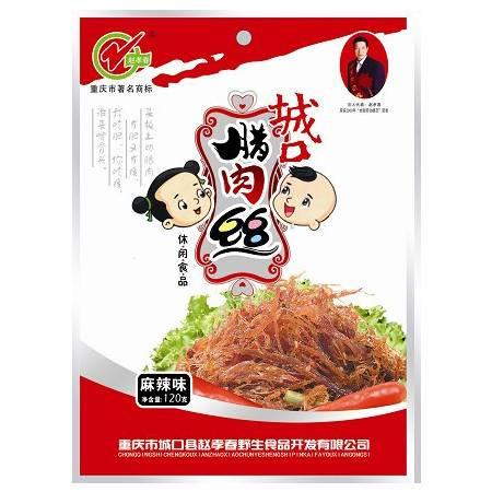 """重庆城口特产""""赵孝春""""休闲食品麻辣味腊肉丝120g"""