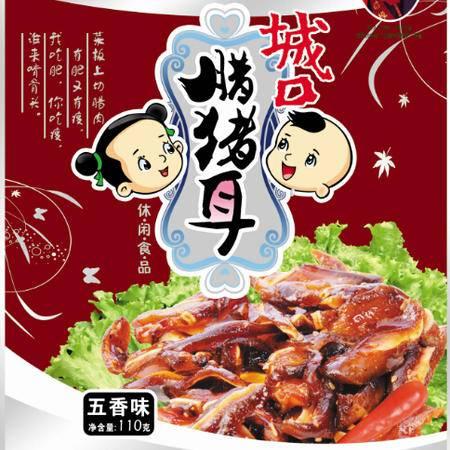 """重庆城口特产""""赵孝春""""休闲食品五香味腊猪耳110g"""