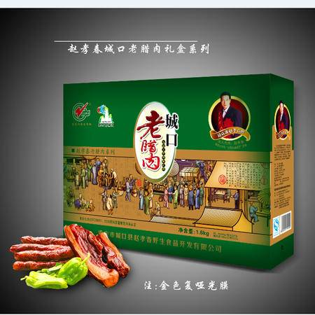 """重庆城口特产""""赵孝春""""简装生食 礼品盒1.6kg"""