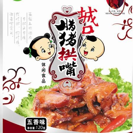 """重庆城口特产""""赵孝春""""休闲食品五香味猪拱嘴120g"""