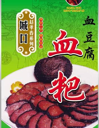 """重庆城口特产""""赵孝春""""老腊肉彩袋血粑500g"""