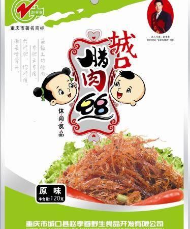 """重庆城口特产""""赵孝春""""休闲食品本味腊肉丝120g"""