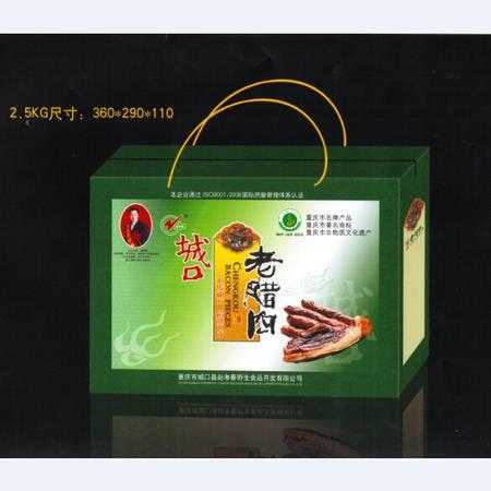 """重庆城口特产""""赵孝春""""简装生食 礼品盒2.5kg"""