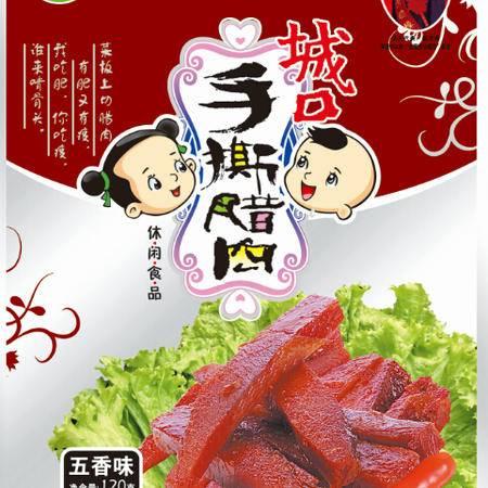 """重庆城口特产""""赵孝春""""休闲食品五香手撕腊肉120g"""
