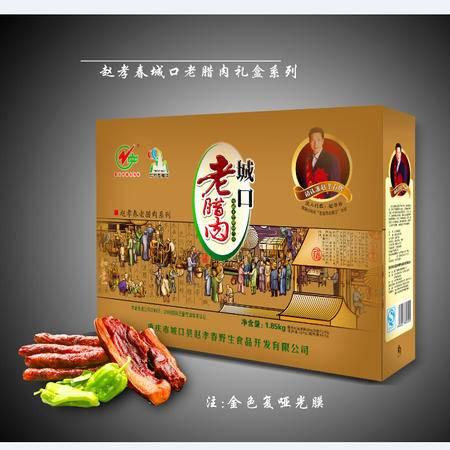 """重庆城口特产""""赵孝春""""简装生食 礼品盒1.85kg"""