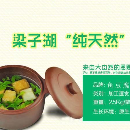 武汉梁子湖 梁子鱼豆腐 7.5kg 加工速食【散装】