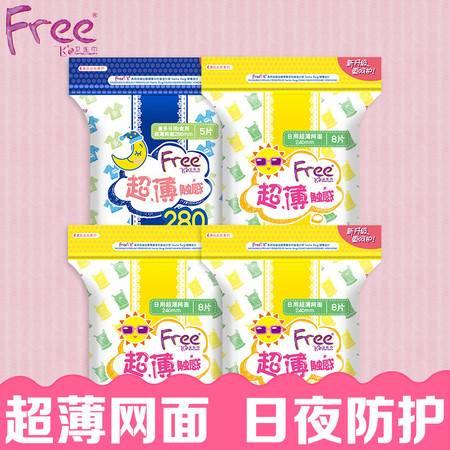 Free飞丝薄网面卫生巾 日夜套装组合 超薄姨妈巾透气4包