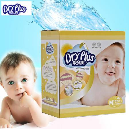 帮贝爽快乐成长M码132片纸尿裤透气宝宝专用婴儿尿不湿尿布裤