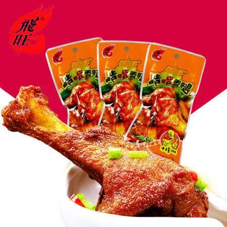 【飞旺】 啃啃香腿36g*20包 卤鸭腿 休闲熟食品720g 特色小吃麻辣零食
