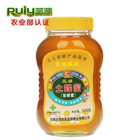 赞皇 蕊源蜂蜜 土蜂蜜纯天然农家自产 百花蜂蜜