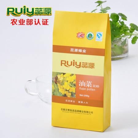 蕊源 活性油菜花粉 纯天然正品 农家自产油菜花花粉 蜂产品